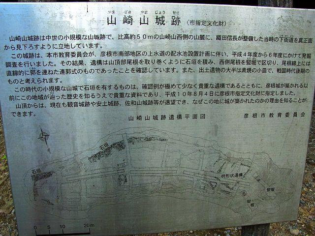 山崎山城説明版