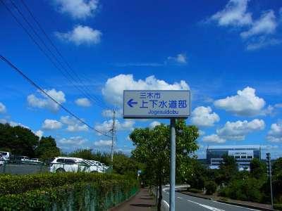 三木市浄水場(かつての八幡山曲輪)