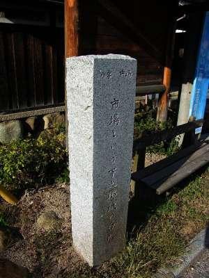 下之郷地名由来石碑