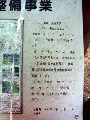 平成の尼子館 事業説明版